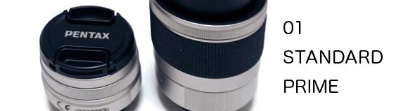 PENTAX Qシリーズであれば便利な単焦点レンズ01 STANDARD PRIME