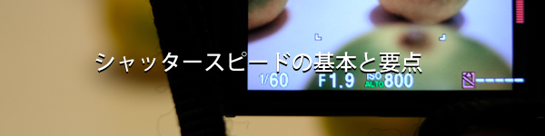 カメラのシャッタースピードの基本と要点