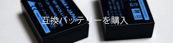 ロワ・ジャパンのカメラ用互換バッテリーを購入