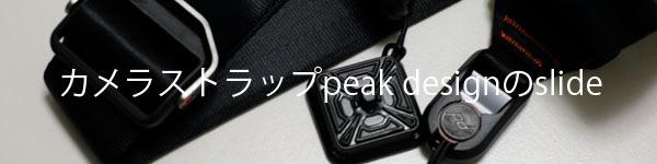 ピークデザイン peak designのカメラストラップslide購入レビュー