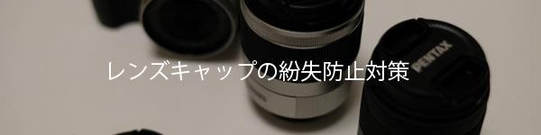 カメラのレンズキャップを紛失しない方法