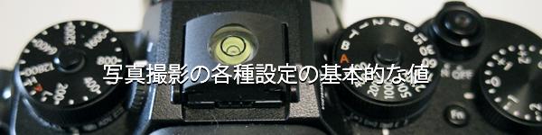 写真撮影のシャッタースピードや絞りなどの基本設定値_10