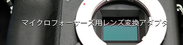 マイクロフォーサーズ用レンズのマウントを変換するアダプター