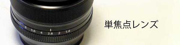 単焦点レンズの魅力