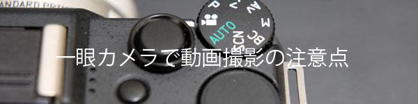 ミラーレスカメラで動画を撮影する際の注意点や留意点