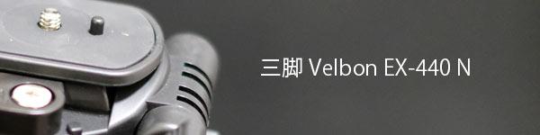 Velbon EX-440 Nを購入