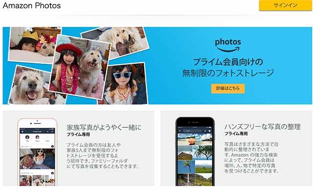RAWファイルを保管するならAmazon Photos一択