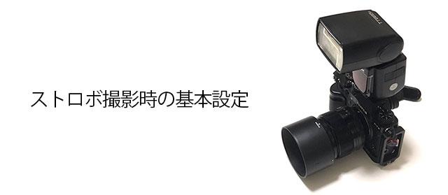 クリップオンストロボを使用した撮影の基本設定