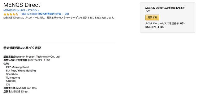 日本での製品の購入